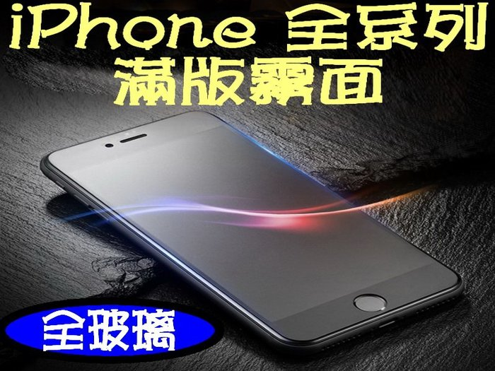 9H鋼化玻璃貼 滿板霧面 iPhone XS MAX XR iPhone6 iPhone7 iPhone8
