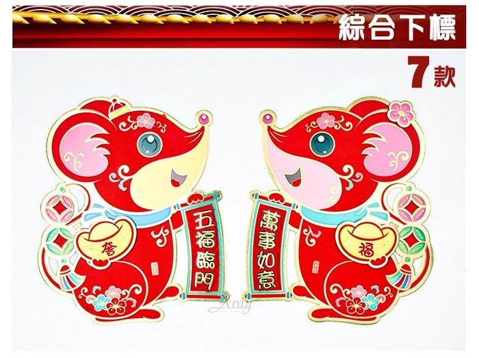 節慶王【Z828010】鼠年新春99元對貼組-綜合下標7款,春節/過年/春聯/過年佈置/鼠年/門貼/門聯/字貼