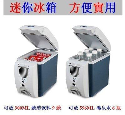 【優上精品】~科敏7.5L車載冰箱冷暖箱車家兩用冰箱迷你小冰箱家用制冷冷藏(Z-P3194)