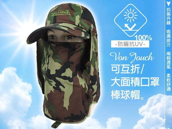 Von Touch 多功能拉鍊式大面積口罩/抗UV透氣快乾/可摺疊收納棒球帽-多功能全面覆蓋/ 抗UV透氣工作帽-紳士灰