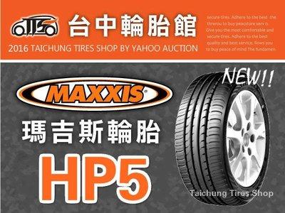 【台中輪胎館】MAXXIS 瑪吉斯 HP5 215/55/17排水性佳 安靜 耐磨 完工價2850元 免工資換四輪送定位
