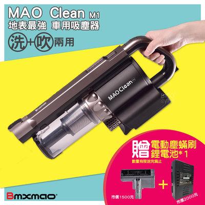 現貨贈送除螨+電池組 Bmxmao無線吸塵器 MAO Clean M1 吹吸兩用 吹風 車用 機車清潔 打掃 居家打掃