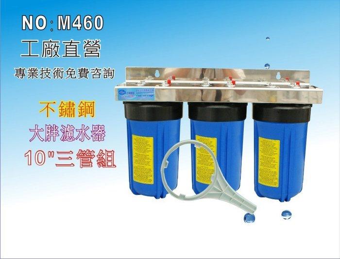 【龍門淨水】10吋大胖三管{白鐵304}吊片 濾水器 淨水器 地下水 水塔過濾器(貨號M460)
