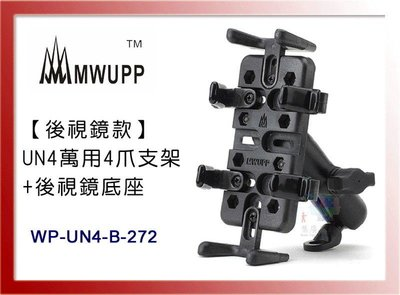 免運【五匹】MWUPP 後視鏡款 UN4萬用4爪支架+後視鏡底座 機車支架 導航架 手機架 WP-UN4-B-272
