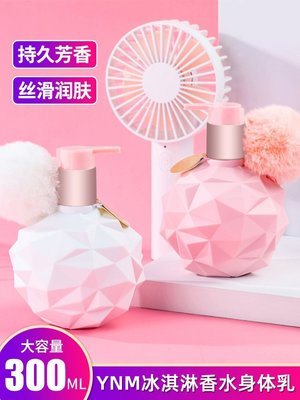 SULV國際韓國YNM冰淇淋香水身體乳滋潤補水保濕全身持久留香清爽潤膚乳女
