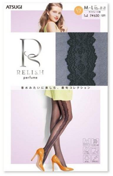 【拓拔月坊】厚木 Relish 迷香典藏 側玫瑰蕾絲柄 褲襪 日本製~現貨!