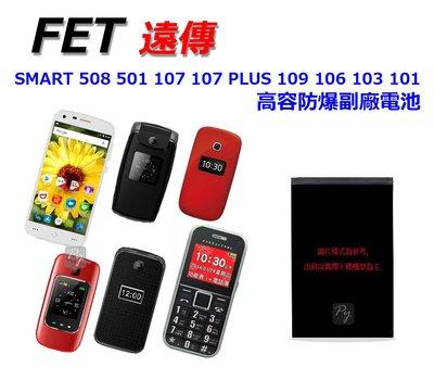 【 副廠 電池 SMART 501 107 107 PLUS 109 106 103 101 】遠傳 FET 高容 防爆