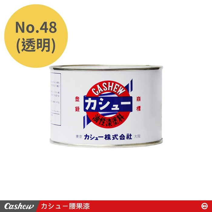【正光興貿易】日本進口 『CASHEW總代理』No.48 透明 腰果漆1kg