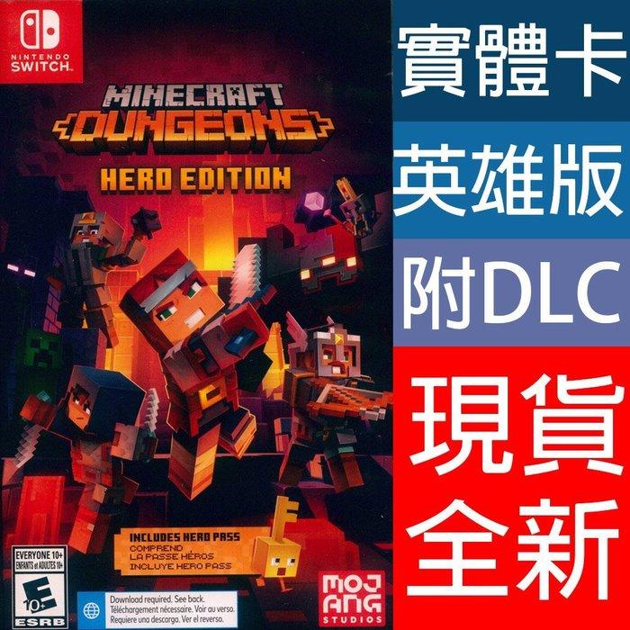 (現貨全新) NS SWITCH 我的世界 地下城 英雄版 英日文美版 實體卡 Minecraft Dungeons