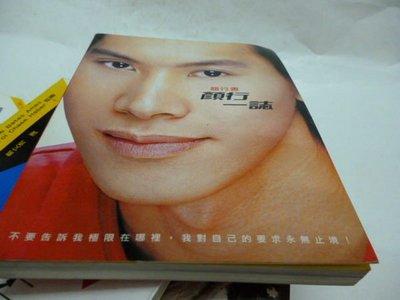 買滿500免運  =《 顏行一誌 》ISBN 9578034164│平裝本│顏行書