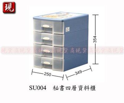 【 商】(滿千免運 非偏遠 山區{1件內}) 聯府SU004 秘書四層資料櫃 零件櫃 小物收納櫃 文具收納櫃(藍色)