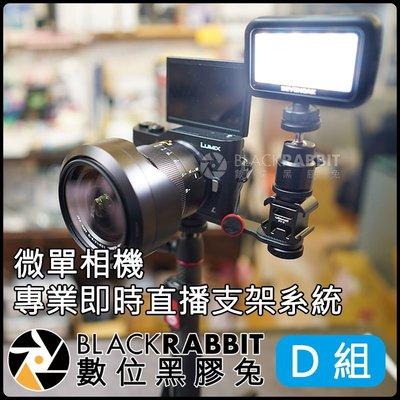 數位黑膠兔【 微單 相機 專業 即時 直播 支架 系統 (D) 】 SK-PL30 錄影 補光燈 外接 麥克風 熱靴