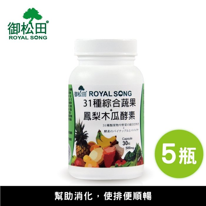 【御松田】SOD 31種綜合蔬果+鳳梨木瓜酵素(30粒/瓶)-5瓶~幫助消化可搭配奇亞籽藍藻蘆薈益生菌膠原蛋白使用