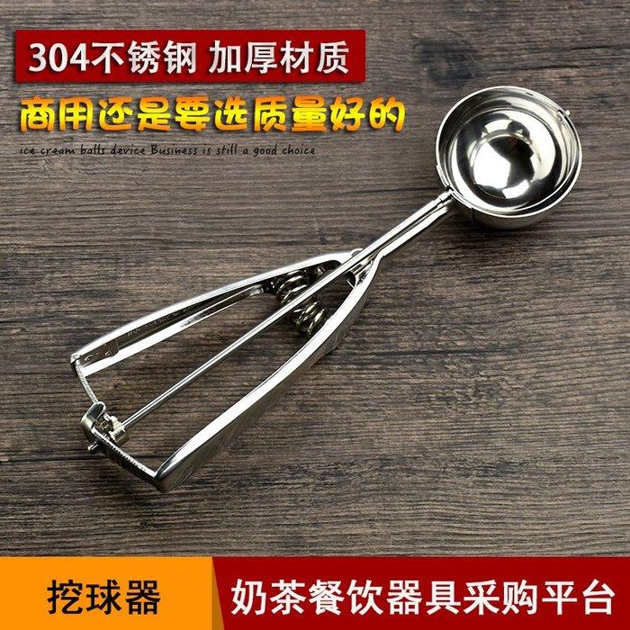 爆款熱賣-304不銹鋼冰淇淋挖球器西瓜挖球勺冰淇淋勺雪糕勺冰激凌勺子
