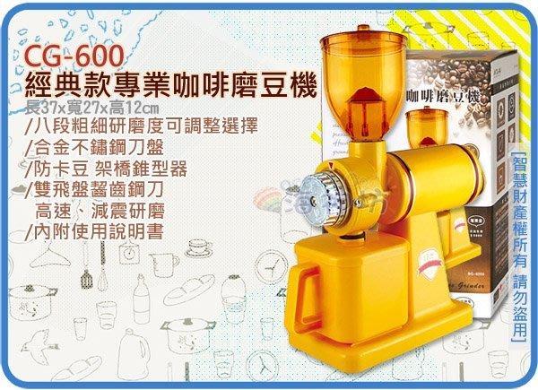 =海神坊=CG-600 NDRAV 經典款專業咖啡磨豆機 8段粗細 在家DIY磨咖啡豆 合金不鏽鋼刀盤 儲豆槽 250g
