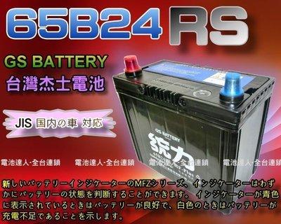 【台南 電池達人】杰士 GS 統力 電池 65B24RS 適用 46B24RS 55B24RS VIOS WISH 申級