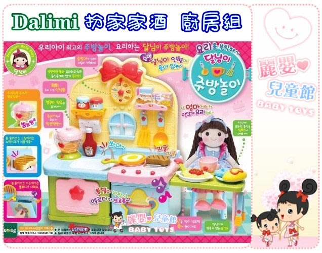 麗嬰兒童玩具館~韓國 Toytron-Dalimi 扮家家酒 廚房組