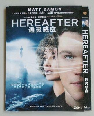 【尋音園】通靈感應-Hereafter-從今以後-生死接觸/DVD-9/讀取面:有細紋/播放正常