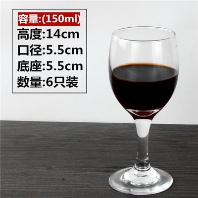 高腳杯 紅酒杯套裝 家用  6只裝玻璃杯 歐式葡萄酒杯