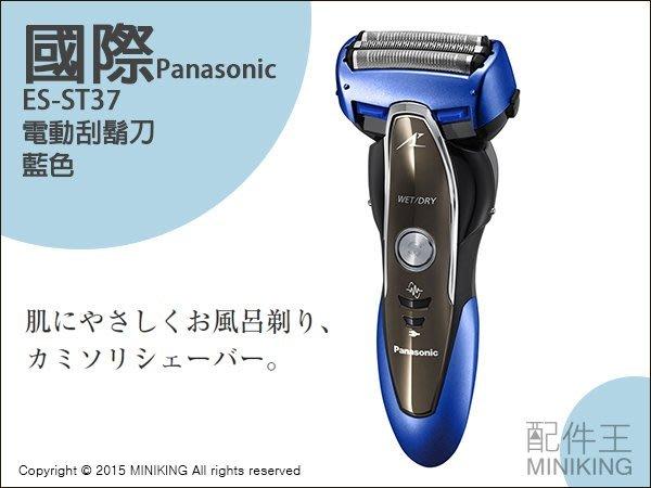 【配件王】日本代購 Panasonic 國際牌 ES-ST37 三刀頭 電鬍刀/電動刮鬍刀