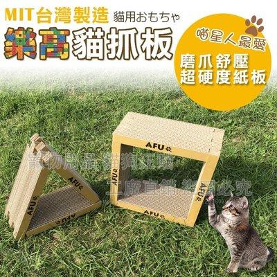 樂高貓抓板 CP值破表 MIT台灣製造 組合式貓抓板 貓咪舒壓 貓抓箱 貓紙板 貓紙箱 貓磨爪 貓玩具 喵星人