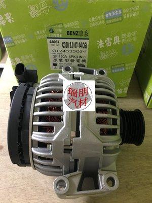 ※瑞朋汽材※BENZ賓士W204 C300 發電機 台灣法雷奧件 純新特價5800元