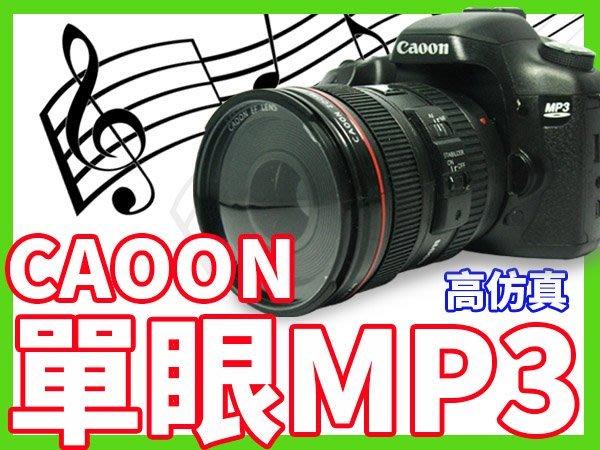 【傻瓜批發】CANON 7D 高仿真單眼相機MP3音箱音響 單反喇叭 生日禮物 贈品 新奇禮品 攝影收藏品 可接手機