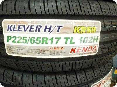 ***天下第一輪*** KENDA 建大輪胎 KR50 225/65/17 完工價2600