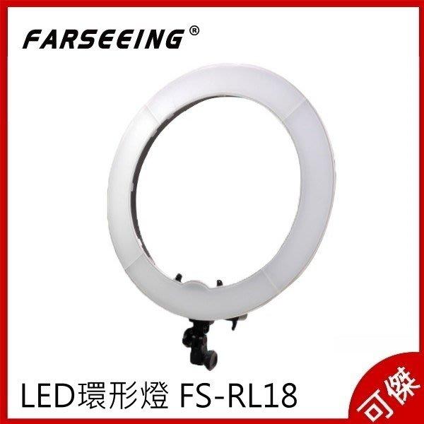 Farseeing 凡賽 FS-RL18 LED環形燈 專業LED攝影燈 單色溫 持續燈 補光燈 勝