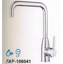 《日成》TAP 無鉛廚房龍頭.立式方錐形.檯面式 TAP-106041