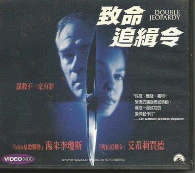 菁晶VCD~ 致命追緝令 - 雪莉康泰絲 瑞奇爾德卡麥 主演 -二手正版VCD(下標即售)