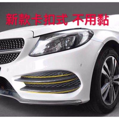 賓士 Benz C級 w205 c205 s205 卡扣式 碳纖維 前風刀 霧燈 飾條 通風網 碳纖紋