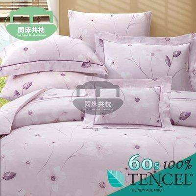 §同床共枕§TENCEL100%60支天絲萊賽爾纖維 加大6x6.2尺 薄床包舖棉兩用被四件式組-艾琳娜-粉