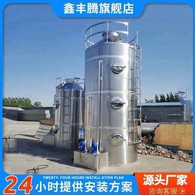 負離子空氣清淨機pp噴淋塔廢氣處理環保設備工業不銹鋼碳鋼水淋除塵洗滌旋流凈化塔