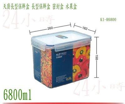 『24小時』台灣製造 聯府 天廚長型保鮮盒 KI-R6800 密封盒 保鮮罐 樂扣 食物盒 冷藏盒 6800ml