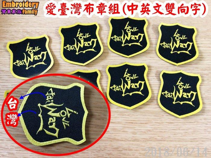 ※臂章家族※ 我愛台灣I love Taiwan高質感中英文雙向字布標 (1組=10片,適合公司行號個人使用,可車縫)