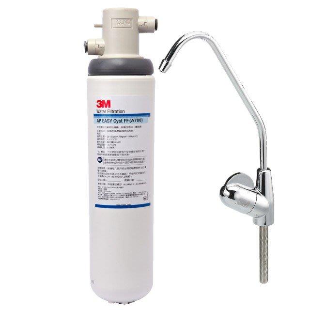 含安裝 3M AP Easy CYST-FF A700 單道式 家用 櫥下型 淨水器 如需安裝 請洽北台灣淨水