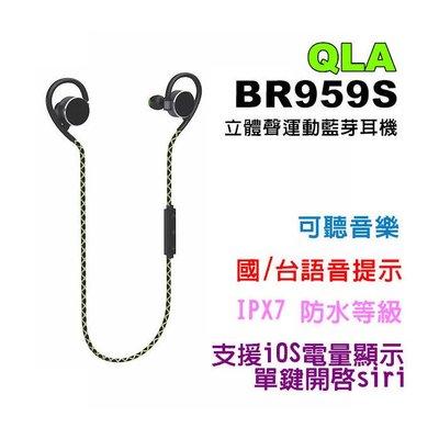 QLA BR959S 防水 立體聲 藍牙耳機 國/台語音 IPX7防水 A2DP 一對二 APTX高音質 藍芽4.0
