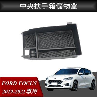【高球數位】FORD 福特 FOCUS 改裝 中央扶手箱 扶手箱托盤 中央儲物箱 收納盒置物箱托盤