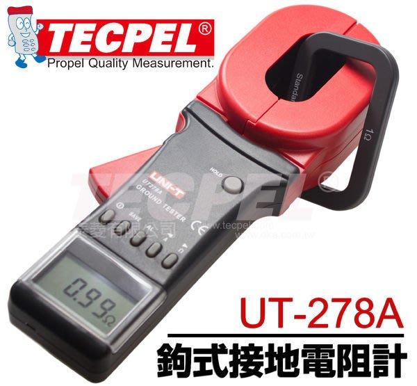 TECPEL 泰菱》UNI-T 優利德 鉤式接地電阻計 UT 278A 接地電阻計 UT-278A  鉤式電阻計