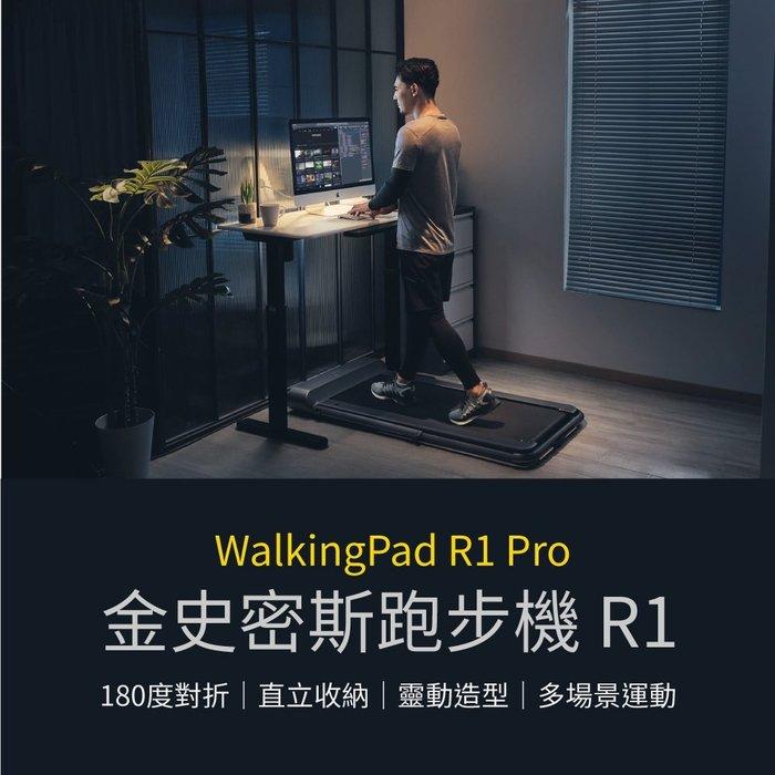 加贈👉舜紅變壓器【小米生態鏈】金史密斯 WalkingPad R1 Pro跑步機家用/小型摺疊式跑步機