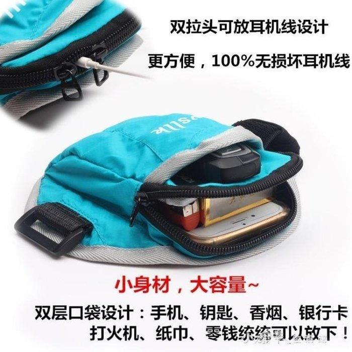 麥麥部落 跑步手包手機袋手腕手臂包HON6蘋果6運動臂套帶MB9D8