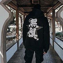 XinmOOn Gotnofears Logo Hoodie GNF 無懼 羅志祥 羅主任 限定 帽T 連帽上衣 長袖