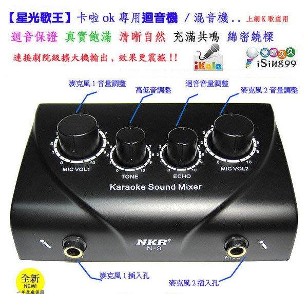 【星光歌王】卡啦ok專用迴音機 混音機可單獨控制 2支麥克風個別音量上網K歌適用