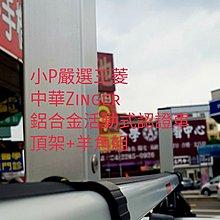 {小P嚴選}Travel Life 中華三菱 Zinger 一二代 鋁合金車頂架ARTC認證加專用羊角四支 {免運費}