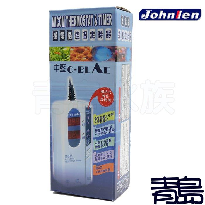 。。。青島水族。。。CS-020台灣中藍--1200W微電腦控溫定時器==單主體