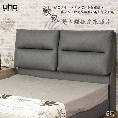 床頭片【UHO】波斯-厚靠墊貓抓皮床頭片-6尺雙人加大