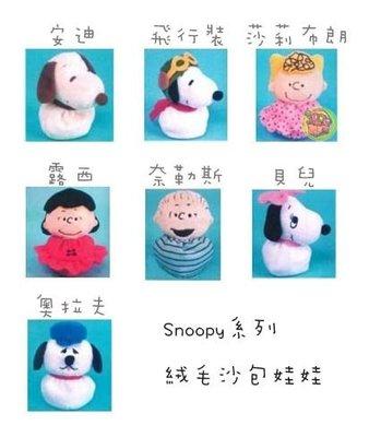 【JPGO】日本進口 Snoopy史奴比 絨毛沙包娃娃 七款#845/852/876/883/906/913/920