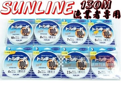 SUNLINE130m日本進口線漁業有1/1.5/2/2.5/3/4/5/6/7/8/10/12/14/16/18/20