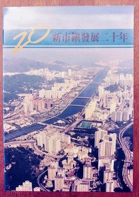 1993年 新市鎮發展20年 絕版書香港政府出版